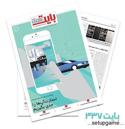 دانلود بایت شماره 437 - ضمیمه فناوری اطلاعات روزنامه خراسان