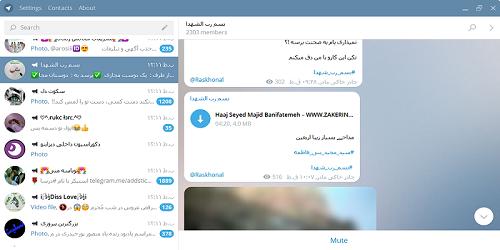 دانلود نرم افزار عضوگیر تلگرام - افزایش عضو کانال تلگرام