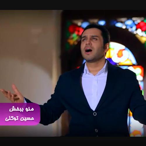 دانلود موزیک ویدیو جدید و بی نظیر حسین توکلی بنام منو ببخش
