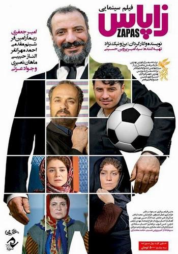 دانلود فیلم ایرانی جدید زاپاس