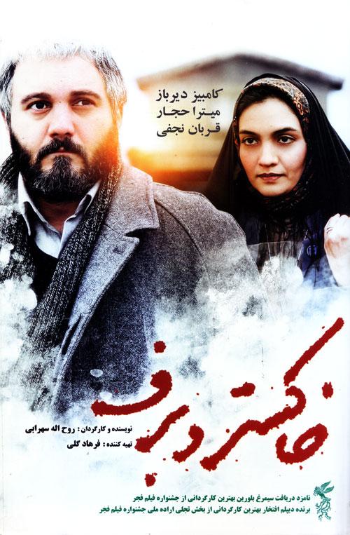 دانلود فیلم ایرانی خاکستر و برف