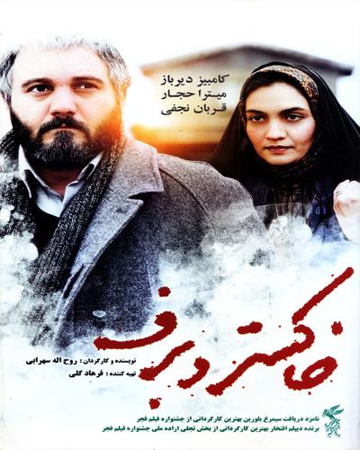 دانلود رایگان فیلم ایرانی خاکستر و برف