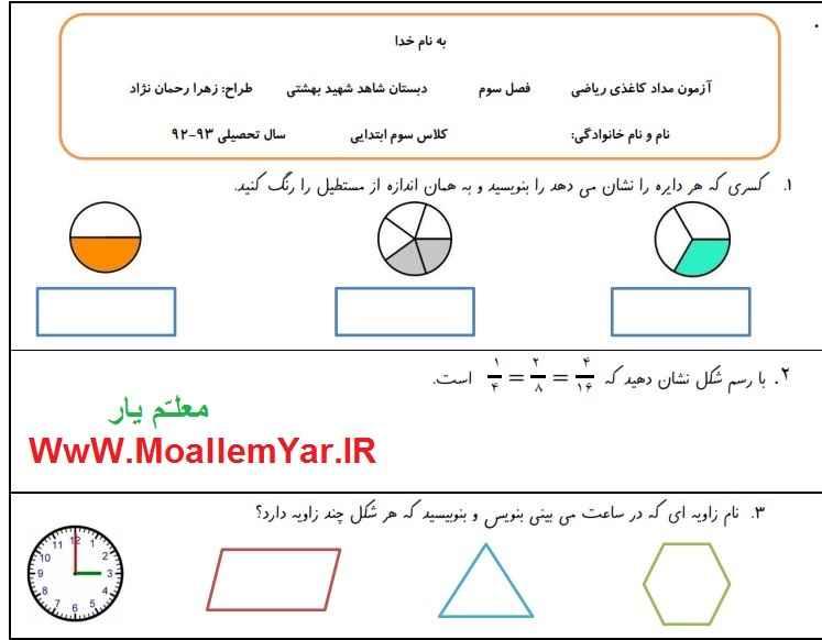 آزمون مداد کاغذی ریاضی پایه سوم ابتدایی (فصل سوم)
