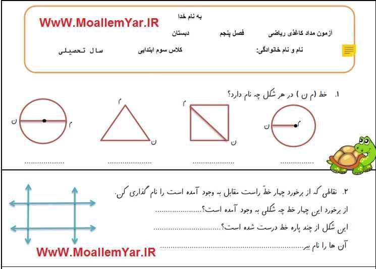 آزمون مداد کاغذی ریاضی پایه سوم ابتدایی (فصل پنجم)