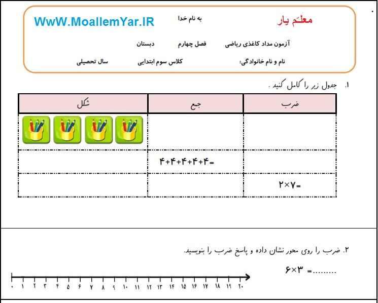 آزمون مداد کاغذی ریاضی پایه سوم ابتدایی (فصل چهارم)