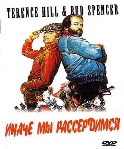 دانلود فیلم خارجی در غیر این صورت عصبانی میشم محصول 1974