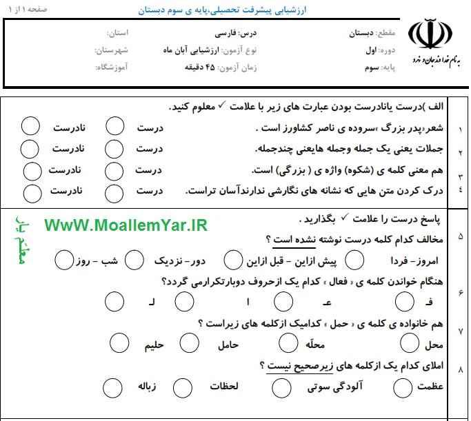 ارزشیابی پیشرفت تحصیلی فارسی پایه سوم ابتدایی آبان 95