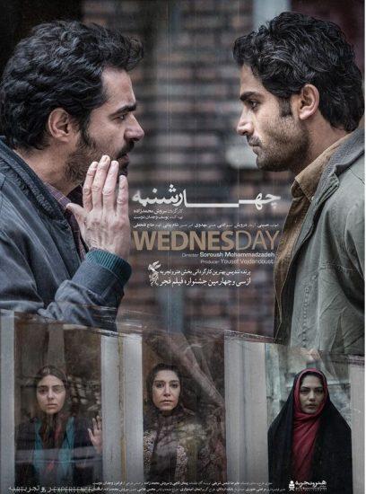 دانلود فیلم ایرانی چهارشنبه با لینک مستقیم