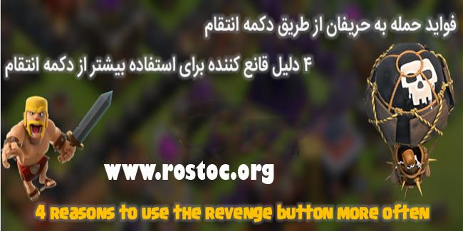 فواید حمله به دیگران از طریق دکمه انتقام