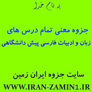 دانلود جزوه تمام معنی درس های زبان و ادبیات فارسی پیش دانشگاهی