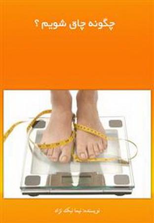 دانلود کتاب PDF چگونه چاق شویم ؟
