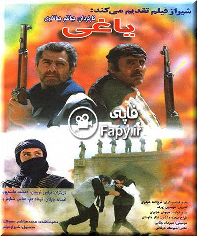 دانلود فیلم ایرانی یاغی محصول 1376