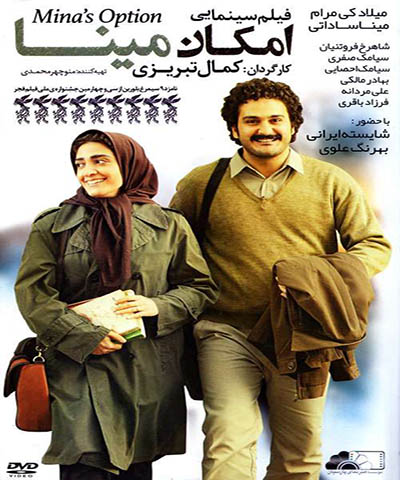 دانلود فیلم ایرانی جدید امکان مینا محصول 1394