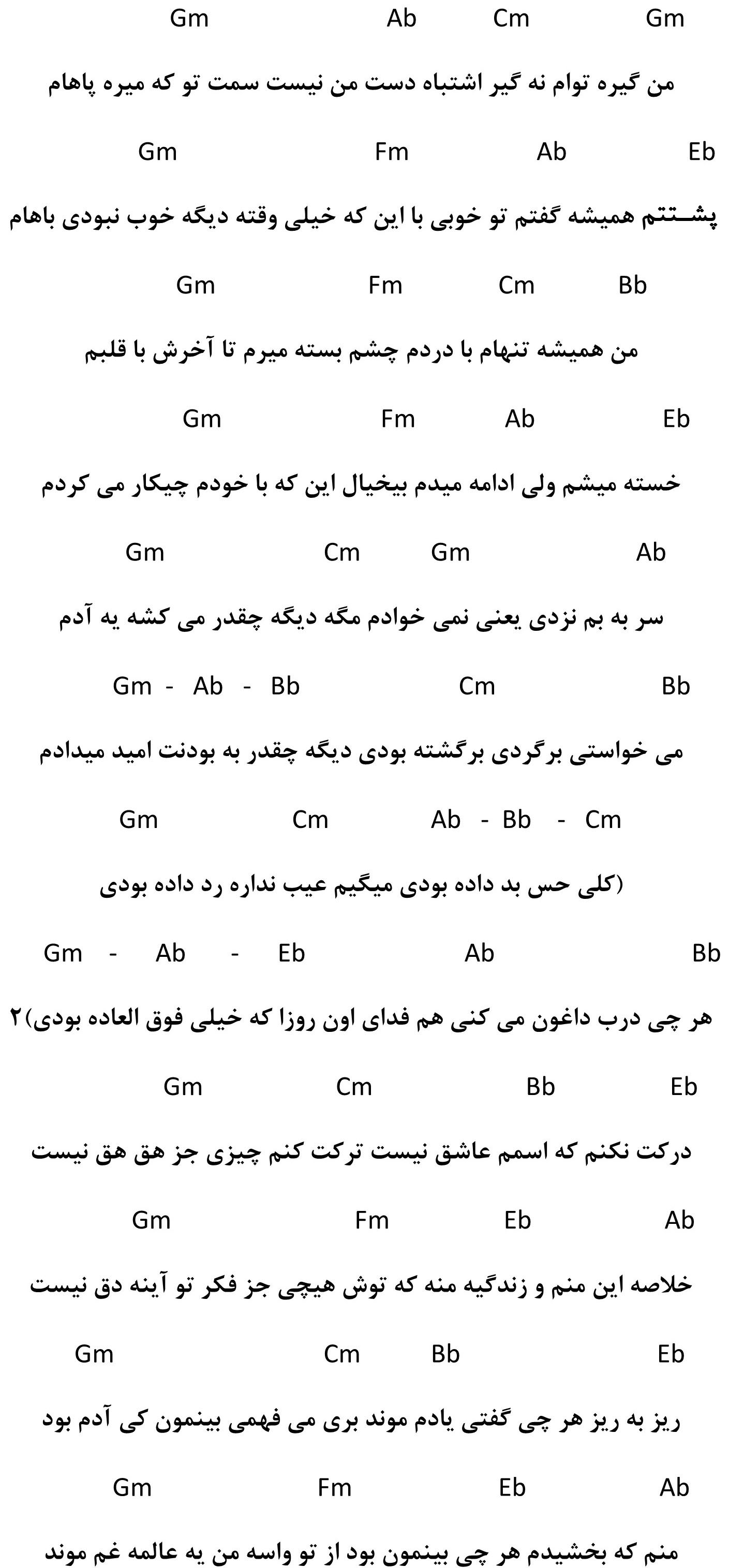 آکورد آهنگ رد داده بودی از علیرضا طلیسچی