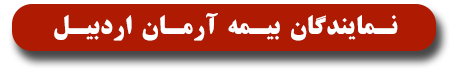 نمایندگان بیمه آرمان استان اردبیل