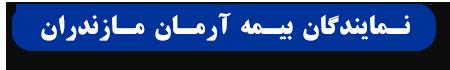 نمایندگان بیمه آرمان استان مازندران