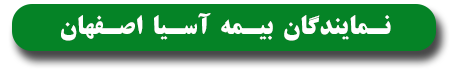 نمایندگان بیمه آسیا استان اصفهان