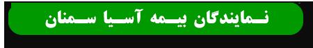نمایندگان بیمه آسیا استان سمنان