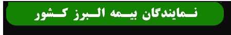 نمایندگان بیمه البرز کشور
