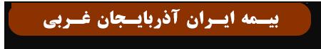 نمایندگان بیمه ایران استان آذربایجان غربی