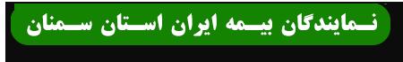 نمایندگان بیمه ایران استان سمنان