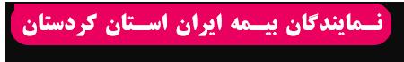 نمایندگان بیمه ایران استان کردستان