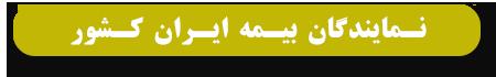 نمایندگان بیمه ایران کشور