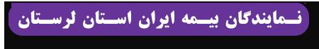 نمایندگان بیمه ایران استان لرستان