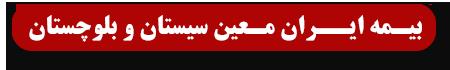نمایندگان بیمه ایران معین سیستان و بلوچستان