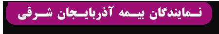 نمایندگان بیمه استان آذربایجان شرقی