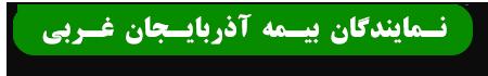 نمایندگان بیمه استان آذربایجان غربی