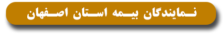نمایندگان بیمه استان اصفهان