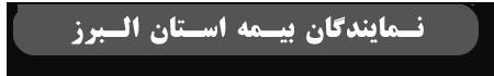 نمایندگان بیمه استان البرز
