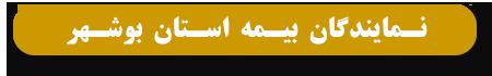 نمایندگان بیمه استان بوشهر