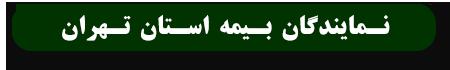 نمایندگان بیمه استان تهران