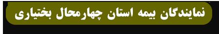 نمایندگان بیمه استان چهار محال بختیاری