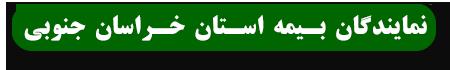 نمایندگان بیمه استان خراسان جنوبی
