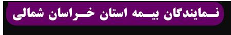 نمایندگان بیمه استان خراسان شمالی