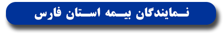 نمایندگان بیمه استان فارس