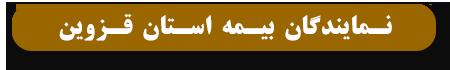 نمایندگان بیمه استان قزوین