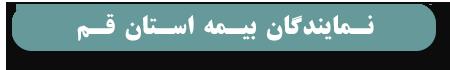 نمایندگان بیمه استان قم