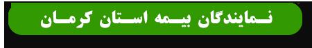 نمایندگان بیمه استان کرمان