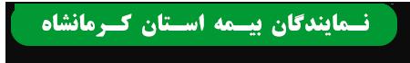 نمایندگان بیمه استان کرمانشاه