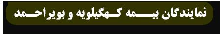 نمایندگان بیمه استان کهگیلویه و بویر احمد