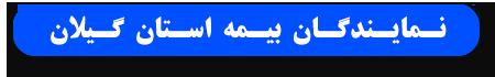 نمایندگان بیمه استان گیلان