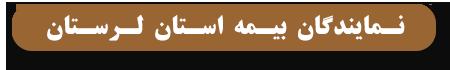 نمایندگان بیمه استان لرستان