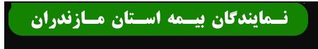 نمایندگان بیمه استان مازندران