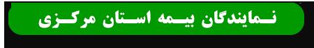 نمایندگان بیمه استان مرکزی