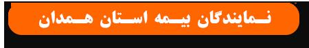نمایندگان بیمه استان همدان