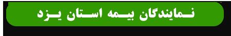 نمایندگان بیمه استان یزد